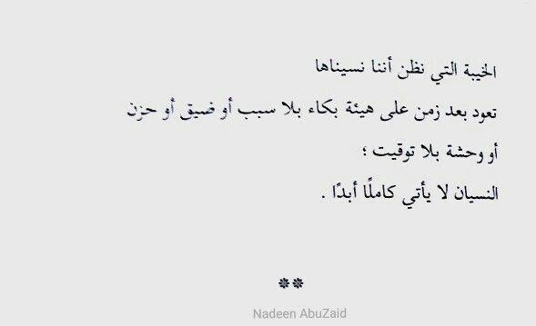 من كتاب الأمنيات لا تموت Arabic Quotes Quotes Sayings