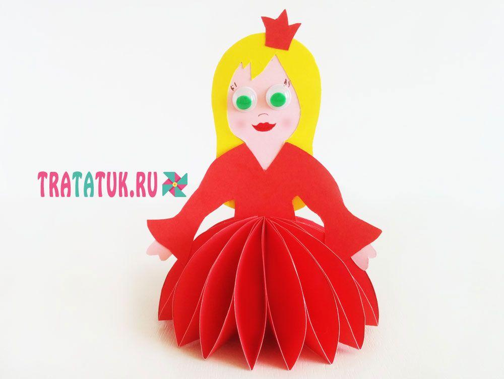 Как сделать куклу из бумаги: принцесса в пышном платье (с ...