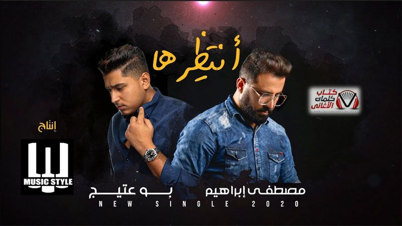 كلمات اغنية انتظرها مصطفى ابراهيم و بو عتيج Music Movie Posters Movies