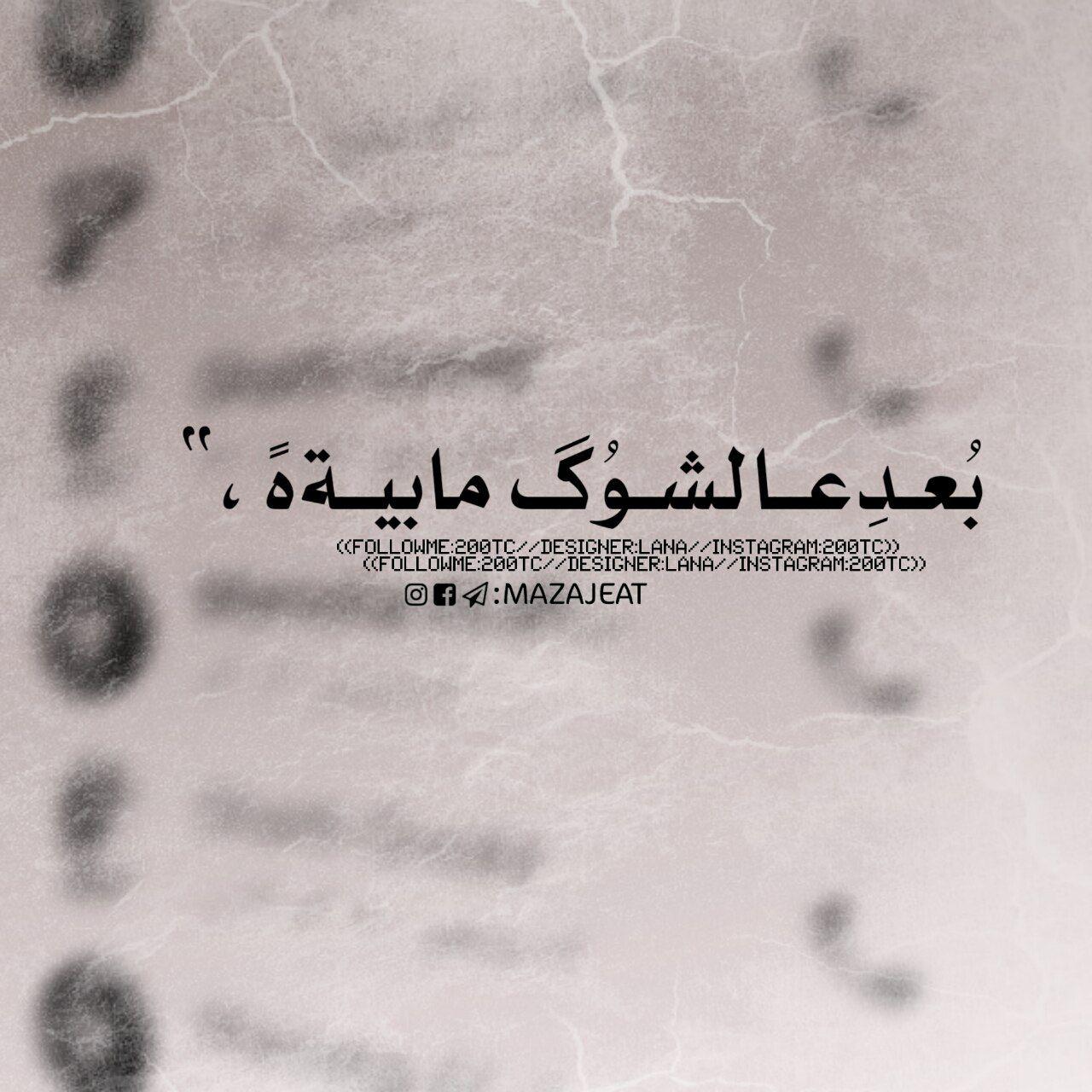 Pin By Luma Sadiq Yousif On بالعربي وبالعراقي Words Quotes Messages