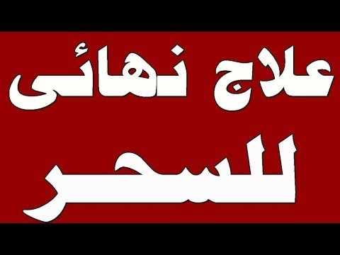 دعاء فك السحر بمجرد الانتهاء من قرائته Youtube Healing Verses Islamic Phrases Queen Quotes