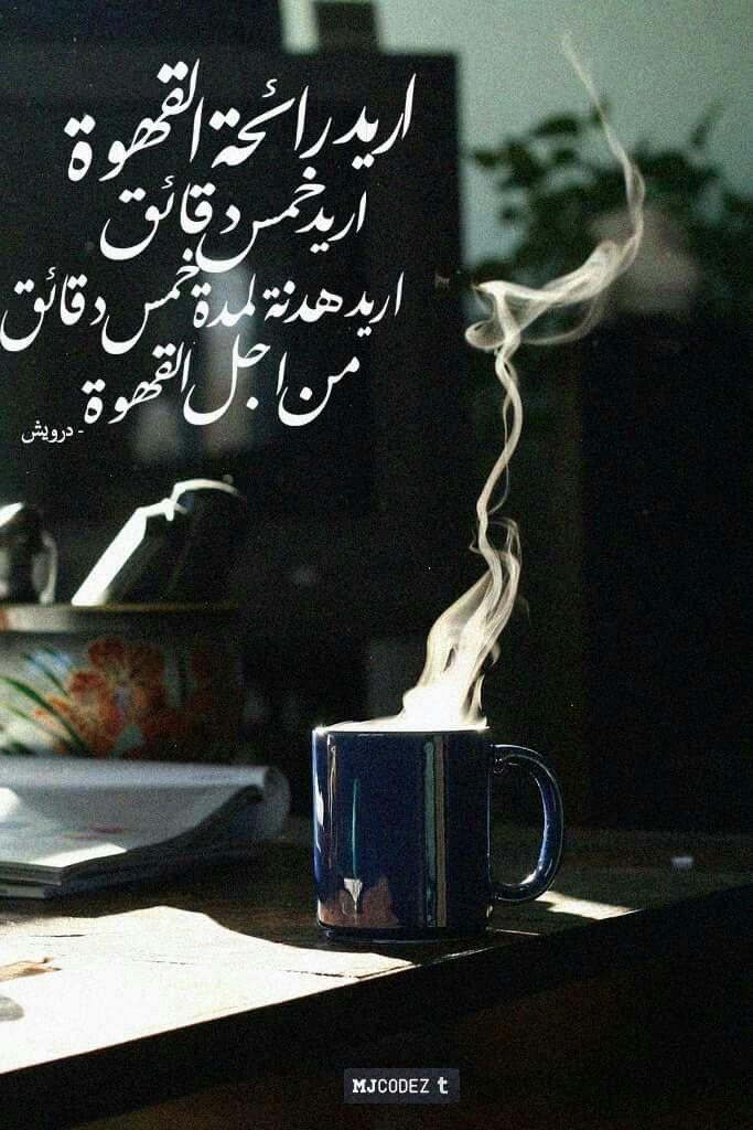 القهوة محمود درويش Coffee Love Coffee Presentation Specialty Coffee Drinks