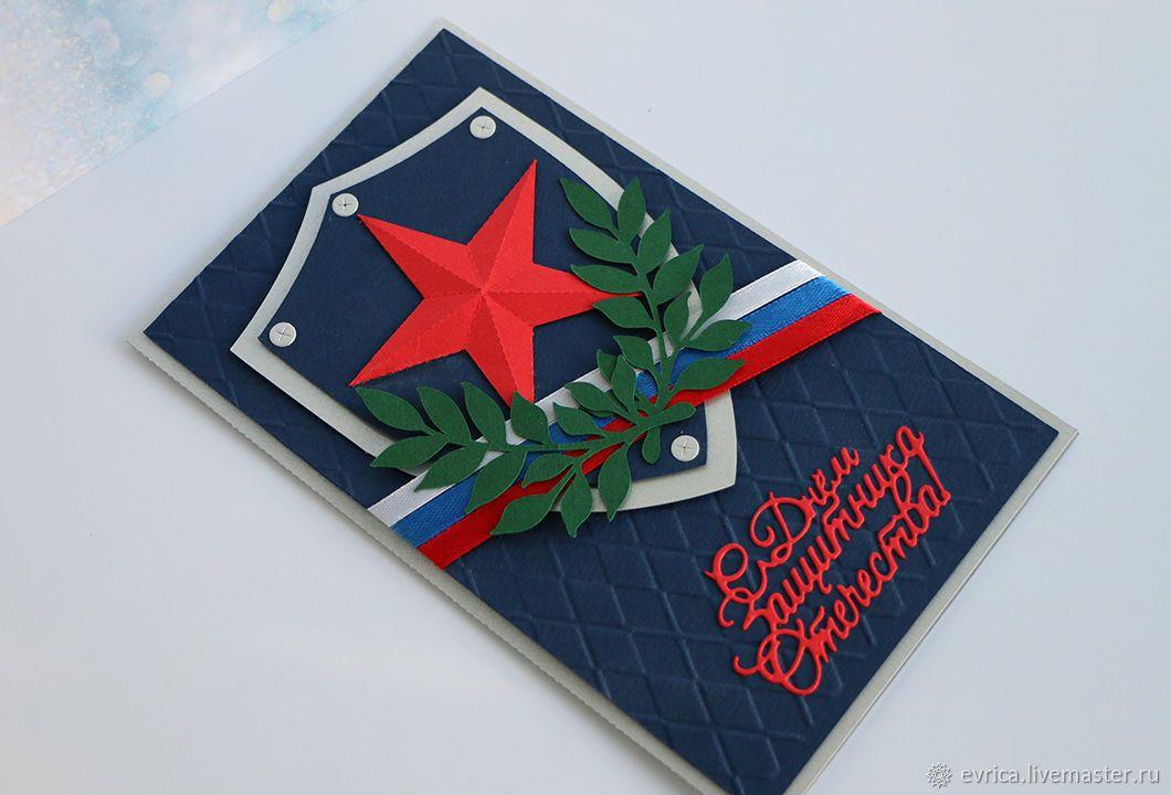 день защитников отечества изготовление открыток обзор