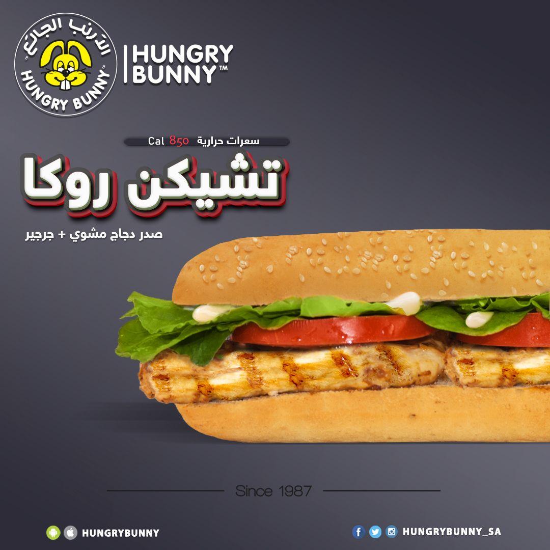 تصميم بوستر اعلاني الارنب الجائع Hot Dog Buns Hungry Food
