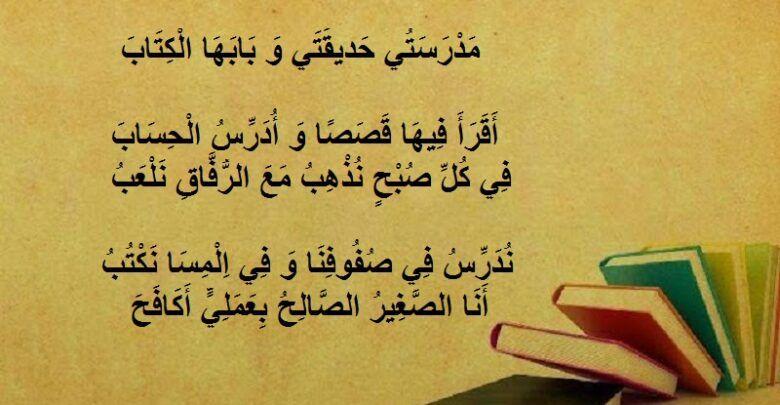 قصيدة عن المدرسة وأروع الأشعار وكلمات الأغاني للمدرسة Arabic Calligraphy Calligraphy