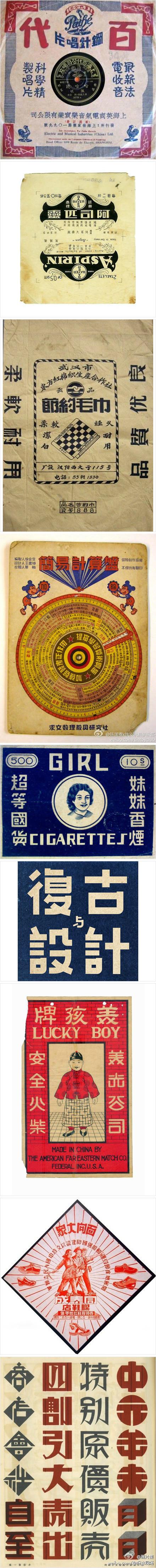 老字体 old chinese fonts 復古圖像 Pinterest