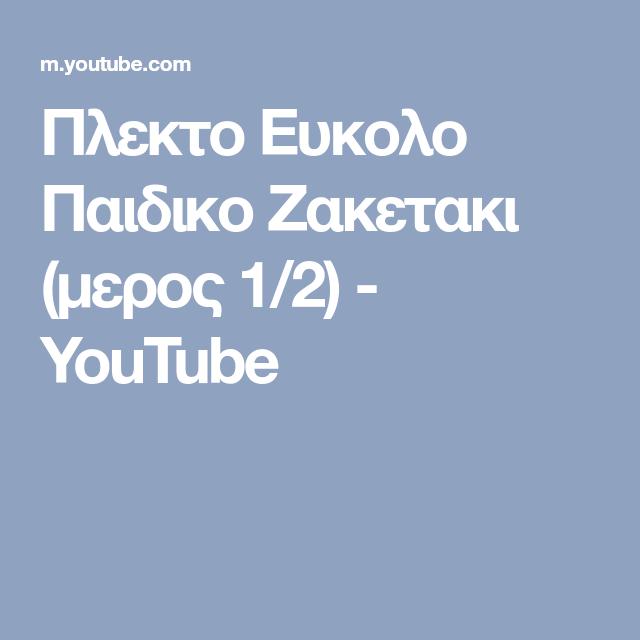 a0508089b18 Πλεκτο Ευκολο Παιδικο Ζακετακι (μερος 1/2) - YouTube | Βελονάκι για μωρά