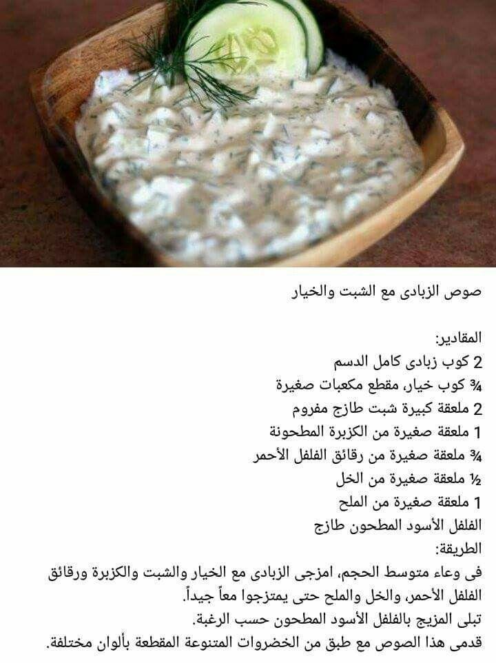 صوص الزبادي مع الشبت والخيار Egyptian Food Cooking Recipes Recipes