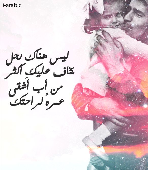 I Arabic Mom And Dad Quotes Dad Quotes I Miss You Dad