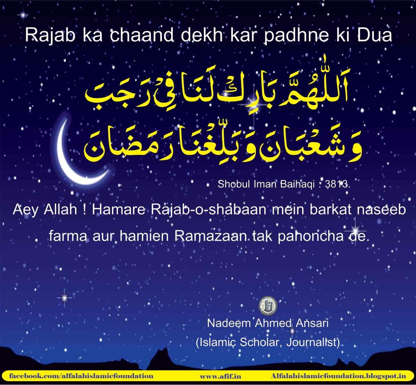رجب کا چاند دیکھ کر پڑھنے کی دعا In 2021 Ramzan Dua Dua Hadeeth