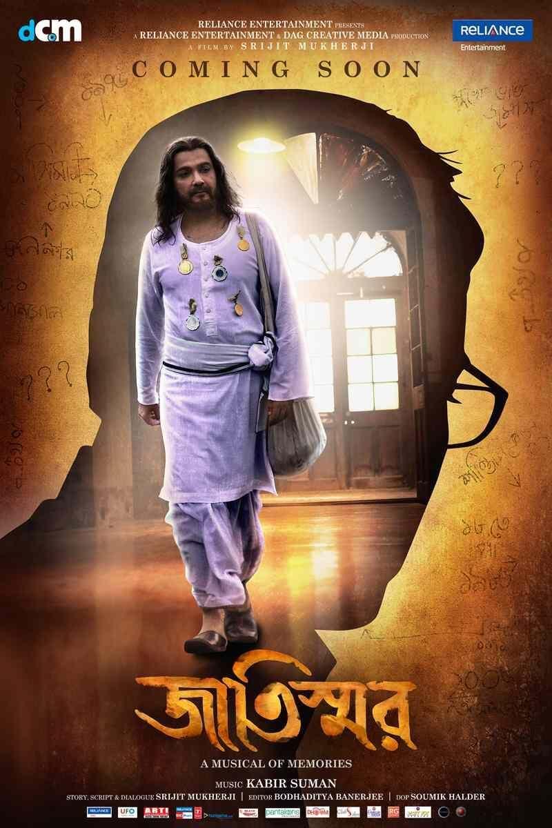Bharathiya Jaatishwar 2014 Bengali Movie Watch Online