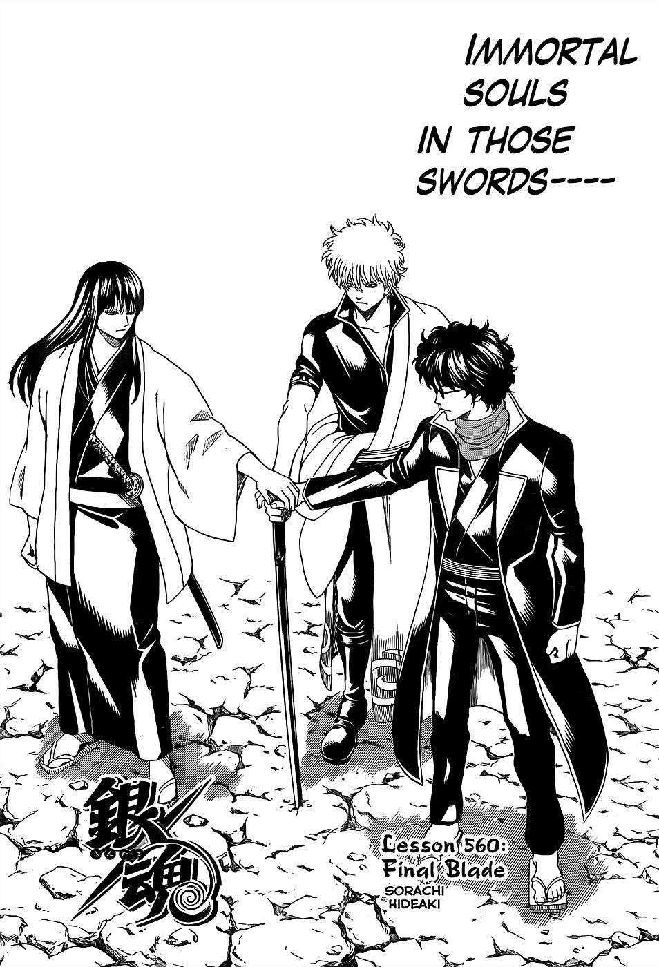 Gintama Chapter 560(画像あり) 坂本辰馬, 高杉晋助, 四天王