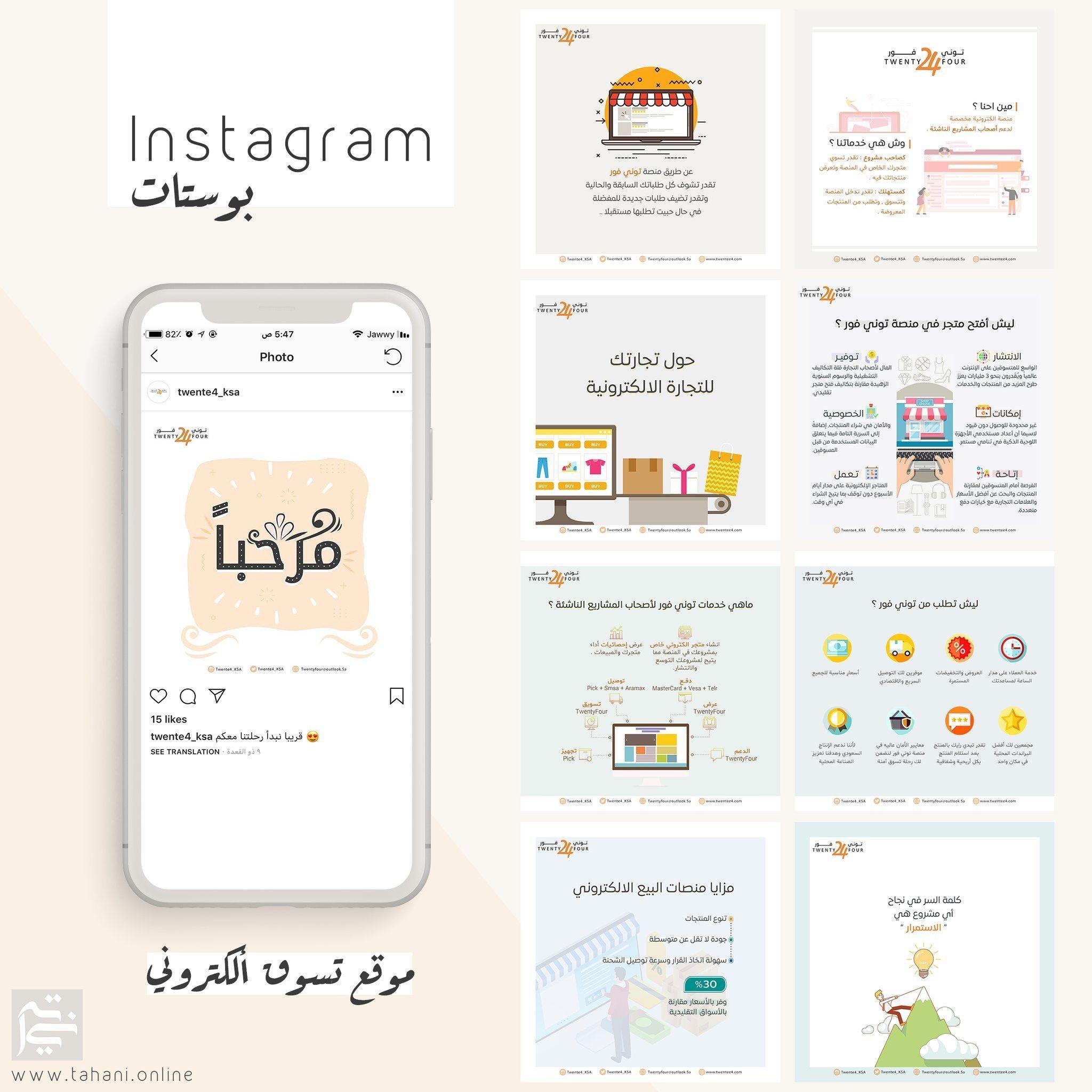صور بوست بوستات انستقرام تصميم متجر موقع تسويق إنستقرام Instagram Logo Instagram Story Template Instagram