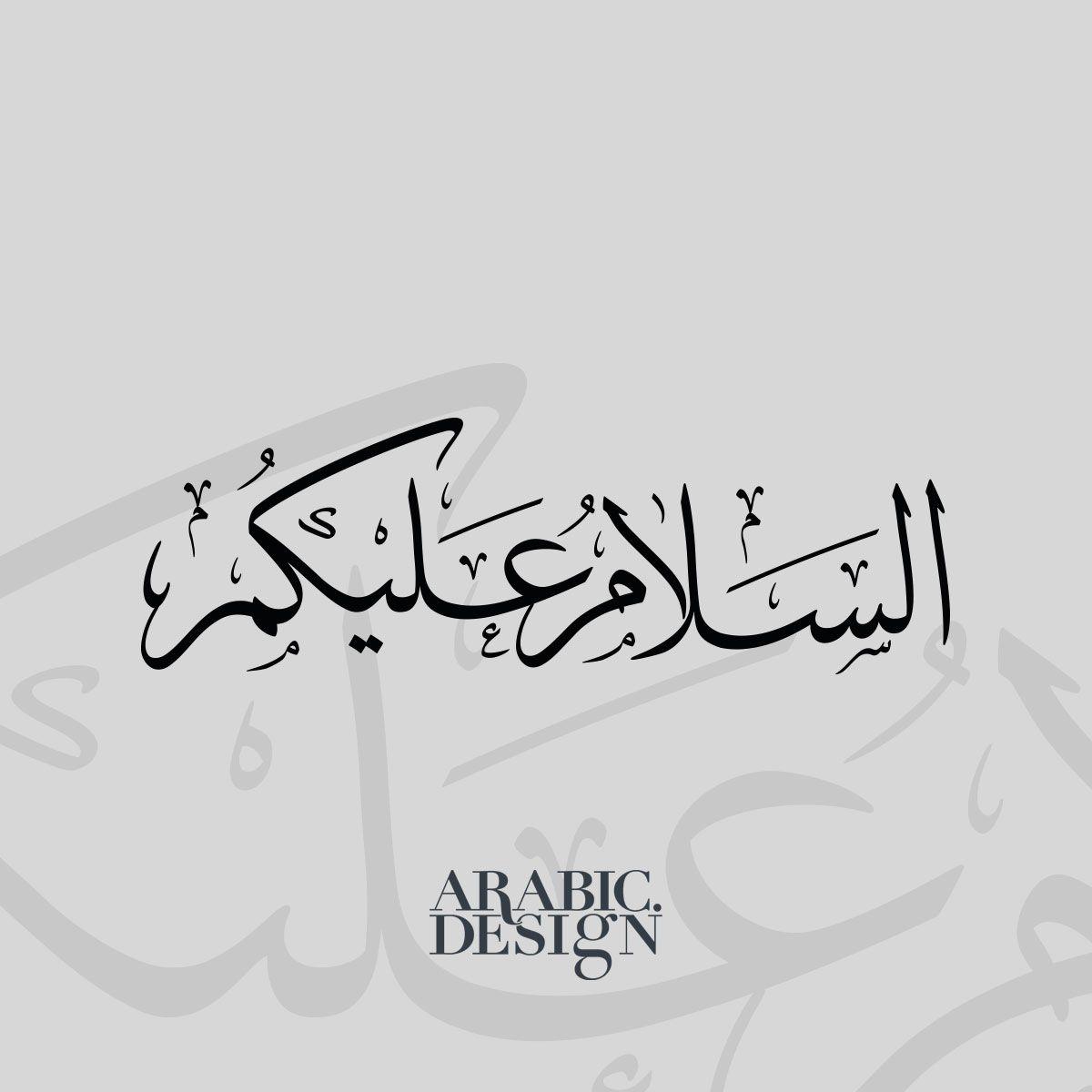 Arabic Design For Assalamualaikum In Arabic Arabic Design السلام عليكم Assalamualaikum In Arabic Arabic Design How To Write Calligraphy