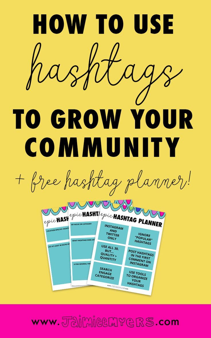 How to Use Hashtags to Grow A Community of Devoted Fans | Want to get lots of awesome followers on Instagram who actually care about your blog or product? Use these Instagram hashtags tips to grow your community, grow your blog or sell more items from your shop! Click through or repin for later! | Jaimie Myers
