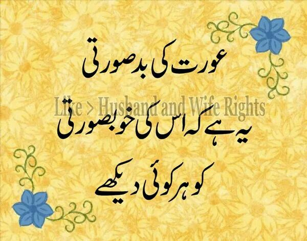 Bad Wife Quotes In Urdu: Pin By Umme Mohammad On Husband And Wife Quotes