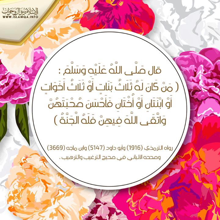 بشرى عظيمة من رسول الله لمن كان عنده Islam Question And Answer Agl Book Cover Islam