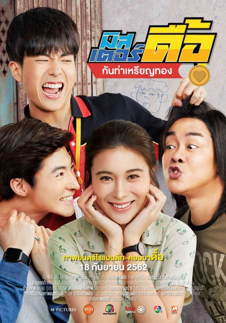 Mr deu is a thai comedydrama film about deu chanon