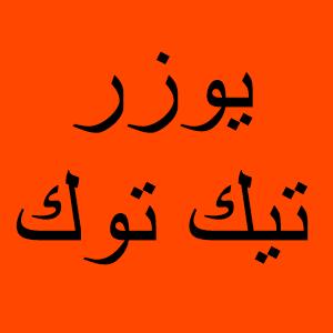 حمزة عليمات Family Souq Arabic Calligraphy