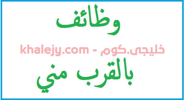ننشر لكم اعلان وظائف مجموعة لاندمارك وظائف بالقرب مني التي أعلنت عنها الشركة وفقا للشروط والمؤهلات التي وردت في الاعلان التالي Arabic Calligraphy Calligraphy