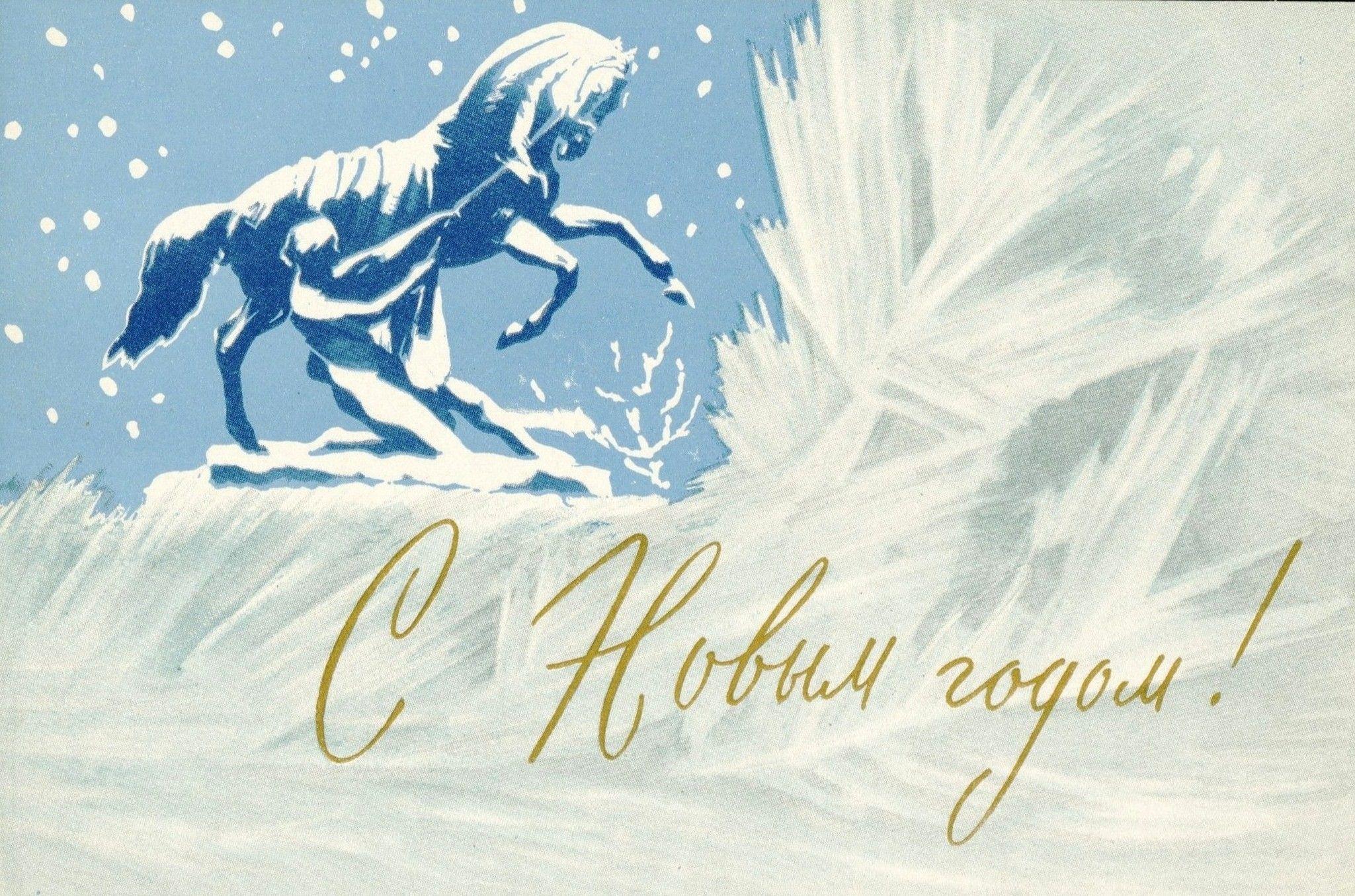 Открытка с новым годом ленинград, года