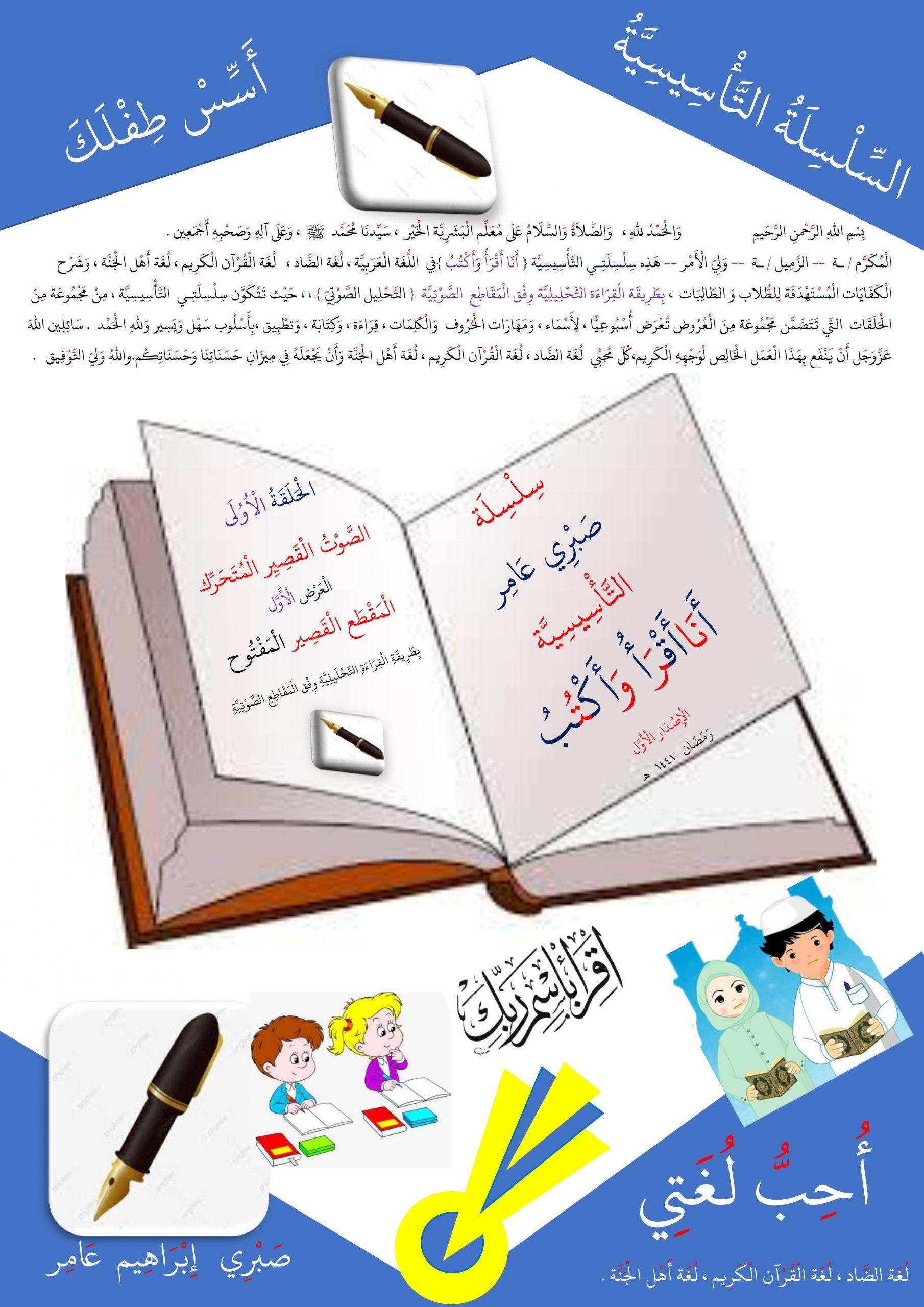 السلسلة التأسيسية اسس طفلك الصوت القصير المتحرك للصف الاول مادة اللغة العربية Cards Notebook