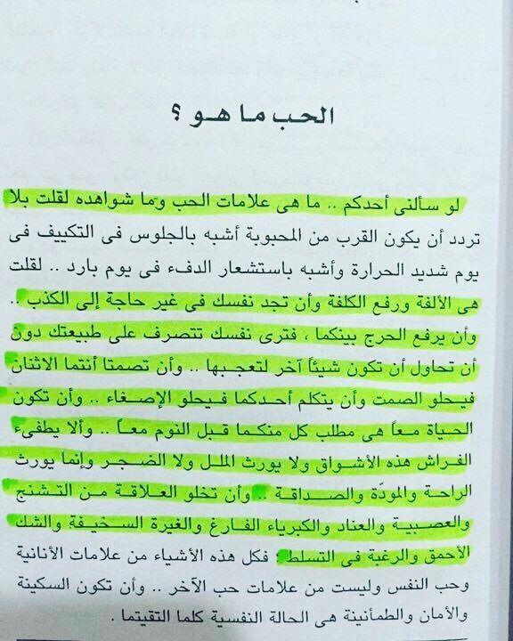 ما هو الحب Words Quotes Talking Quotes Inlove Quotes