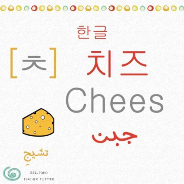 تعلم الكورية و الانجليزية On Instagram اللغة الكورية اللغة الانجليزية الحروف الكورية حرف ㅊ حرف من الحروف Learn Korea Korean Language Learn Korean