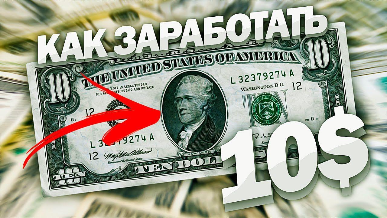 Как заработать 50 долларов в день интернете без вложений мониторинг ставок в букмекерских конторах