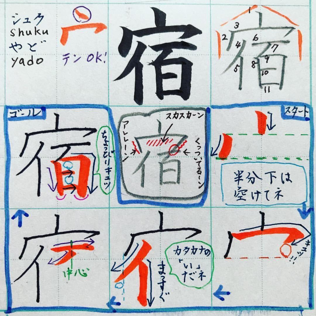 小3で習う漢字 宿 シュク やど んーーバランス取るの難しい 宀 イ 百 宀 下の文字が幅があるから ヨコ広めの宀になるかな 2画目タテ線はちょっぴりナナメにすると中が広くなるね イ 上の宀の中からつくっていくよ 4画目のノは元気に