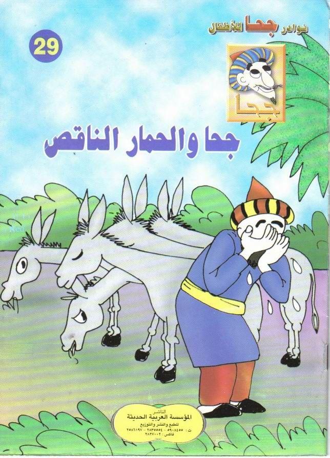قصة جحا والحمار الناقص قصص مصورة للأطفال ملفات أردنية Comic Book Cover Comic Books Books