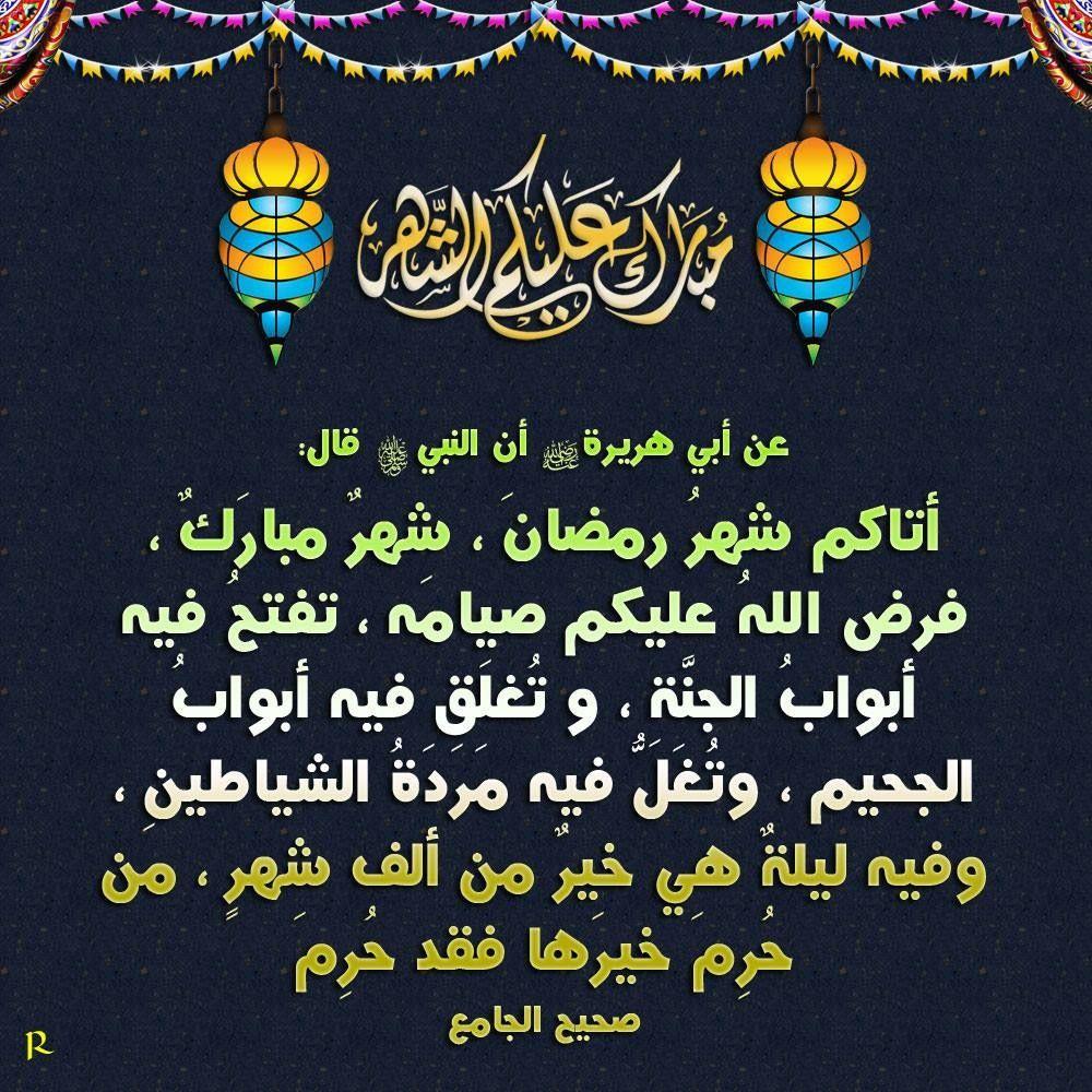 Desertrose Ramadan Kareem Ramadan Kareem Ramadan Kareem