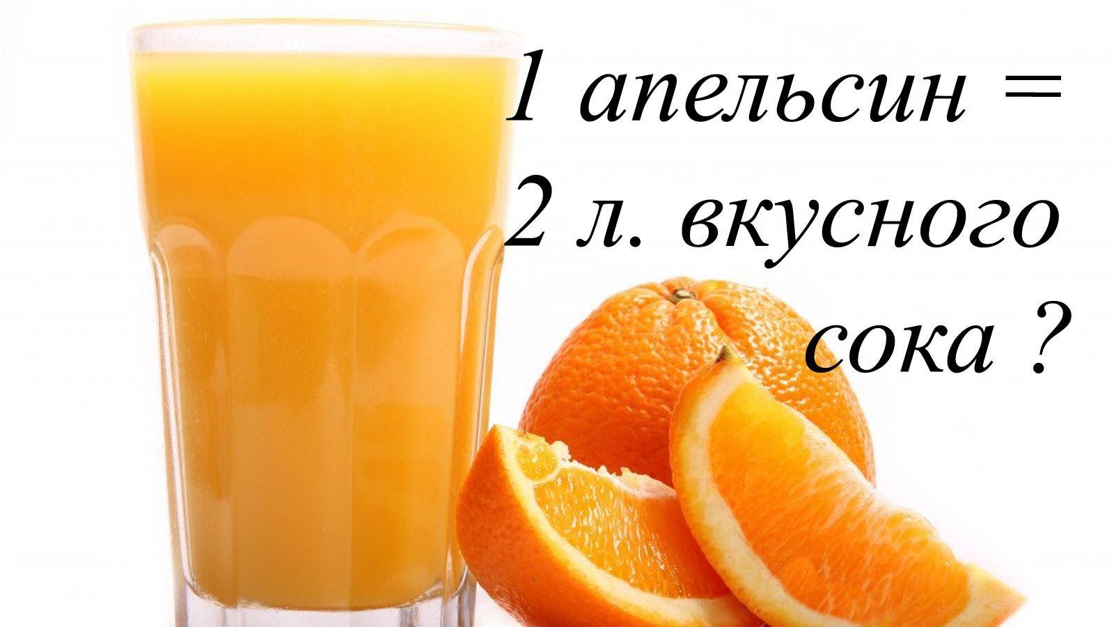 Как сделать 1 литр сока 979