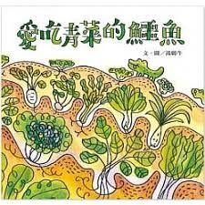 愛吃青菜的鱷魚 - Google Search in 2020 (With images)   Books