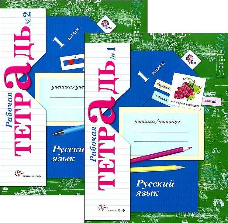 Скачать домашнее задание по русскому языку по виноградовой для 2 класса
