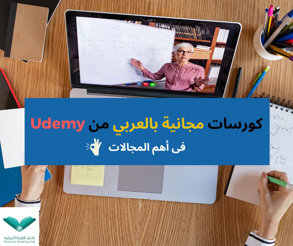 كورسات Udemy بالعربي مجانا في أهم المجالات 2021 Udemy Reading Practice