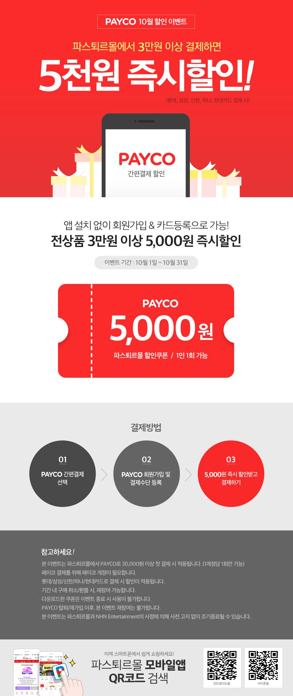 2015.10. PAYCO 할인 이벤트