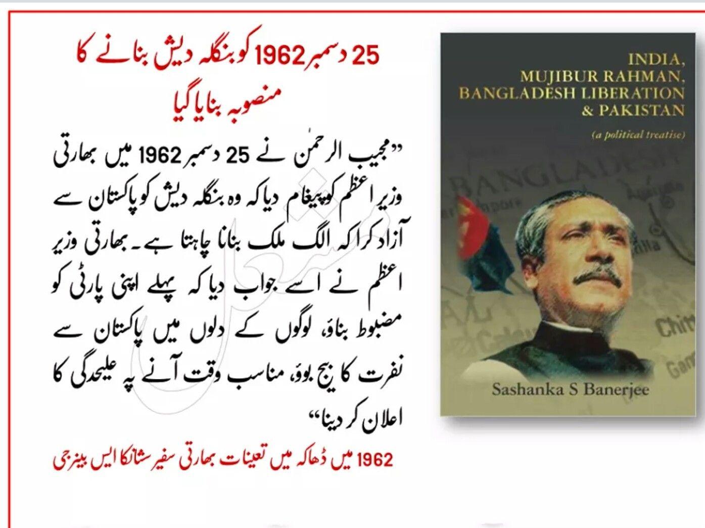 Traitor Mujeeb Ur Rehman And 25 Dec 1962 Flag Country East Pakistan Pakistan