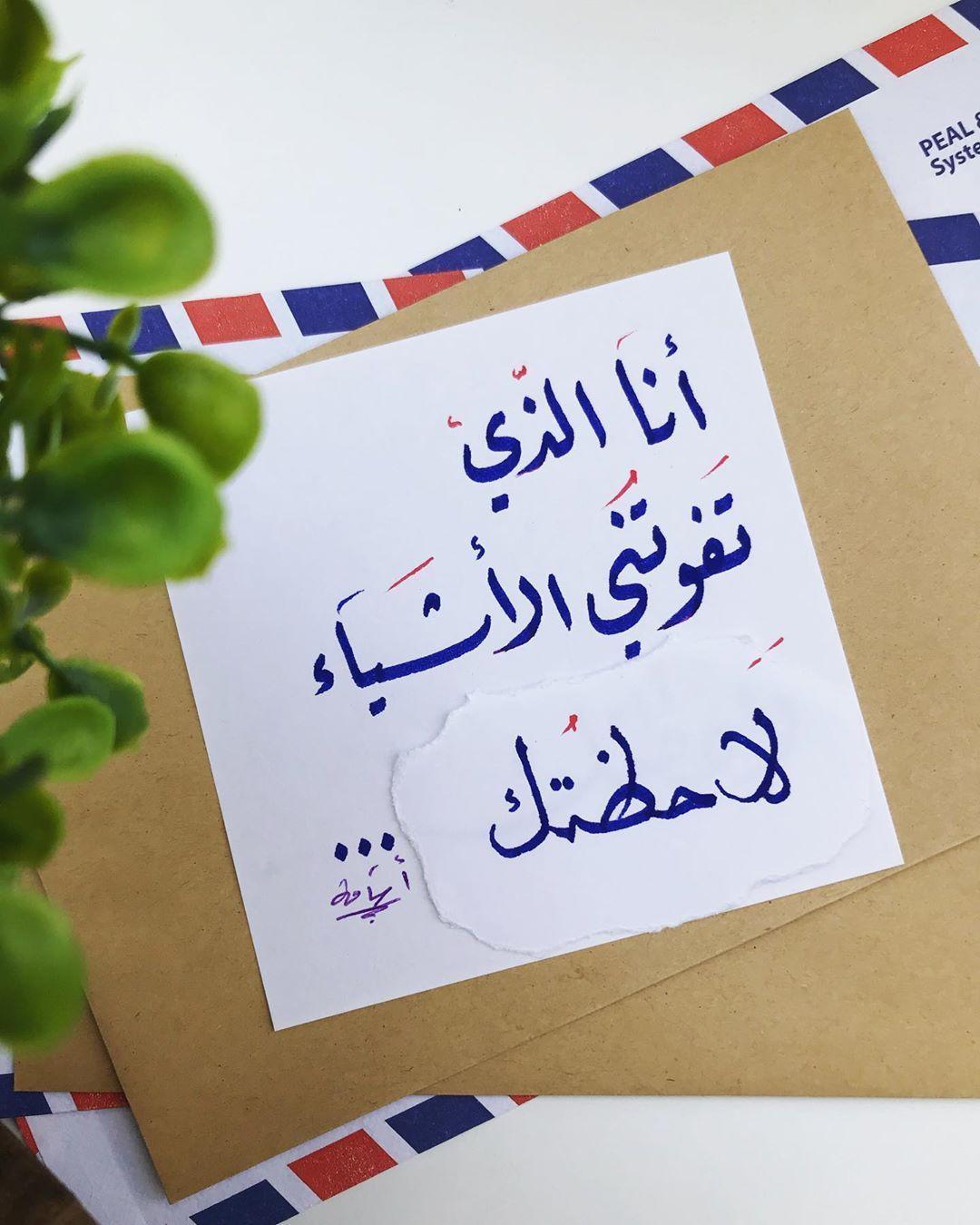 Osama M Atallah أنا الذي تفوتني الأشياء لاحظتك Beautiful Arabic Words Friends Quotes Best Friend Quotes