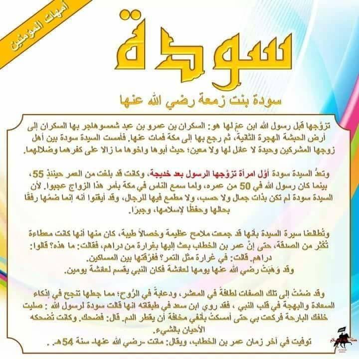 2 أمنا سودة بنت زمعة رضي الله عنها وعمن ترضى عنها Islam Beliefs Islamic Phrases Islam Facts