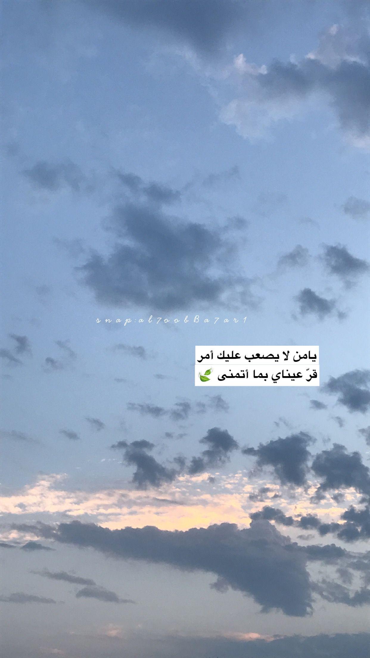 يامن لا يصعب عليك أمر قر عيناي بما أتمنى 24 نوفمبر تصويري تصويري سناب صب Beautiful Arabic Words Cover Photo Quotes Quran Quotes Inspirational