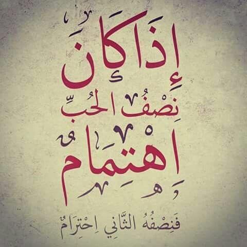 اذا كان نصف الحب اهتمام فالنصف الاخر احترام Mood Quotes Arabic Words Quotes