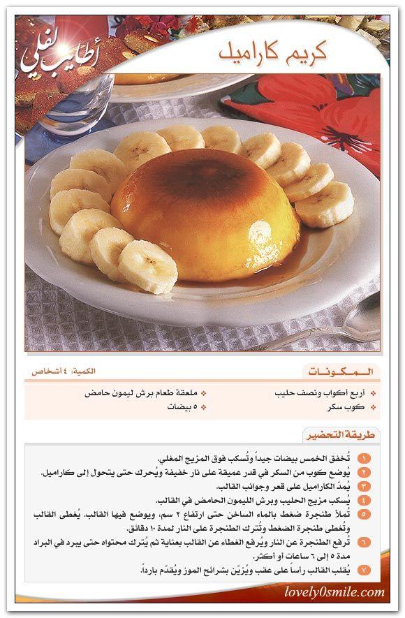 كريم كراميل Food Tasting Yummy Food Dessert Ramadan Desserts