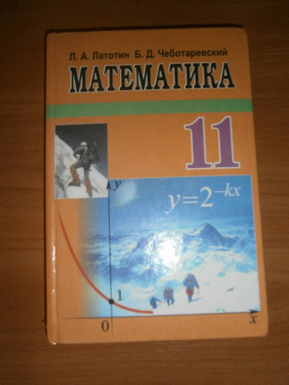 Математика 11 класс решебник латотин чеботаревский