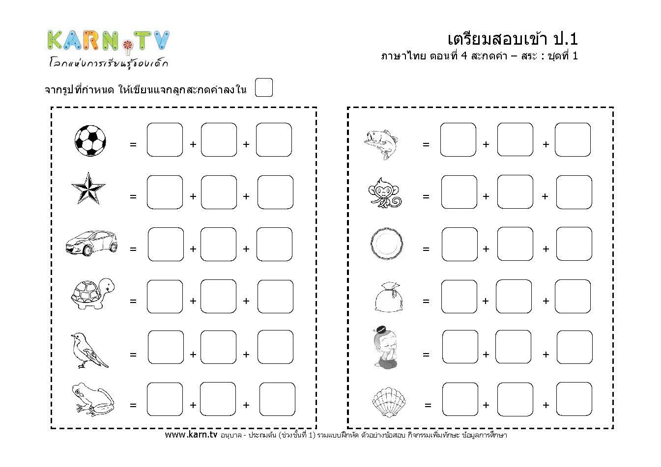 ภาษาไทย 4 สะกดคำ ช ด 1 แบบฝ กห ดคำศ พท ช ด