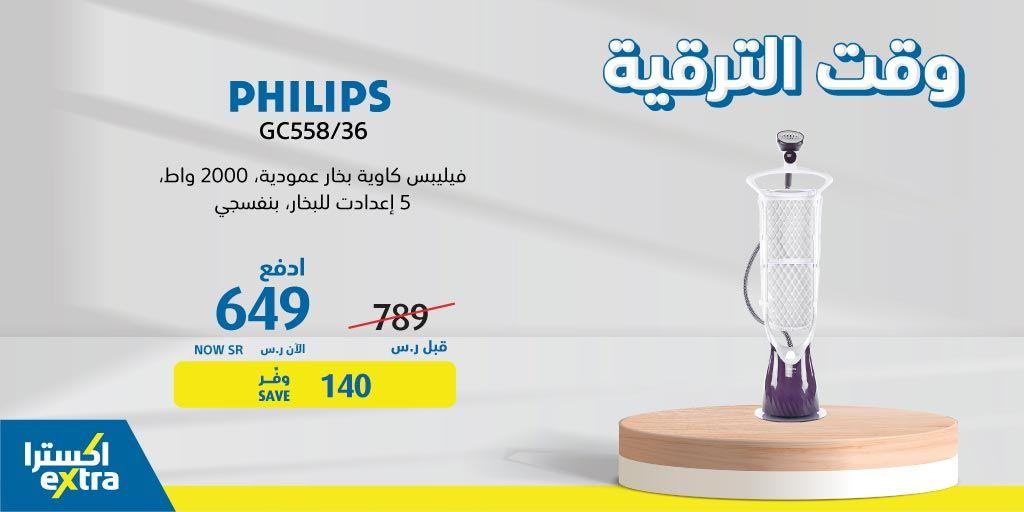 عروض اكسترا السعودية علي اجهزة منزلية اليوم 10 يناير 2021 عروض اليوم In 2021 Place Card Holders Place Cards Philips