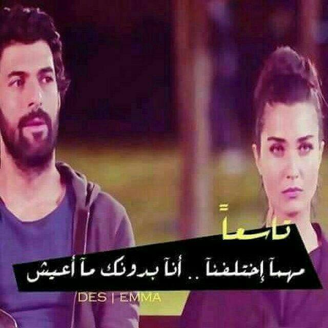 Pin By Fatima Abd On رمزيات حب Arabic Quotes Quotes Jokes
