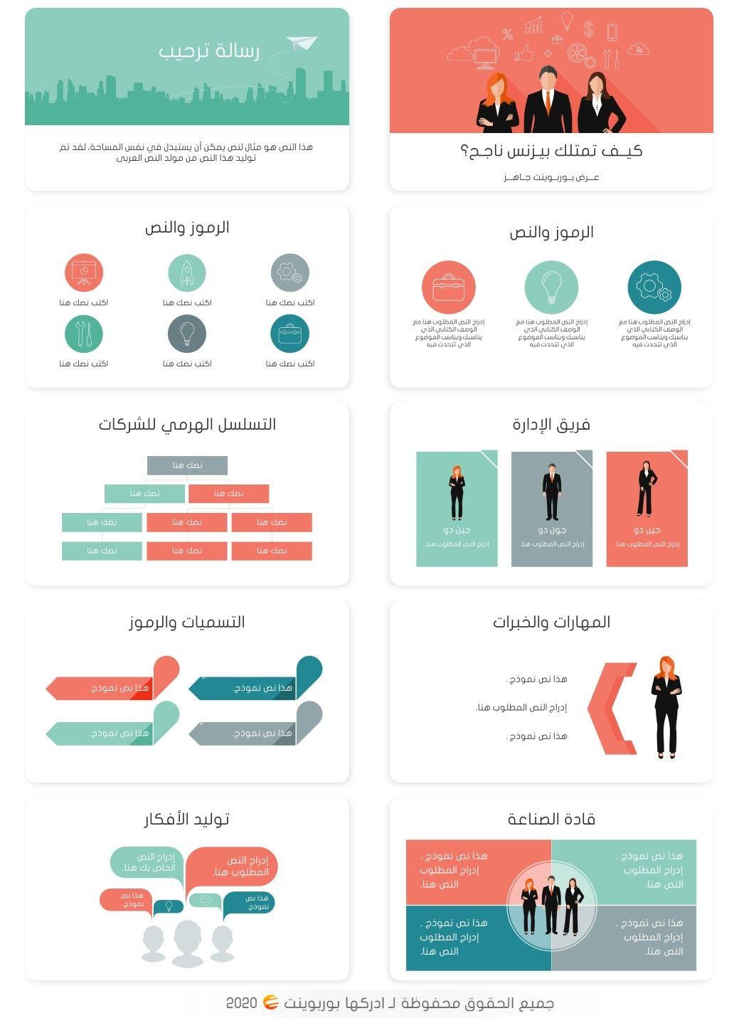 نماذج بوربوينت لعمل عرض تقديمي في البزنس والاعمال ادركها بوربوينت Powerpoint Design Powerpoint Background Design Powerpoint Design Templates