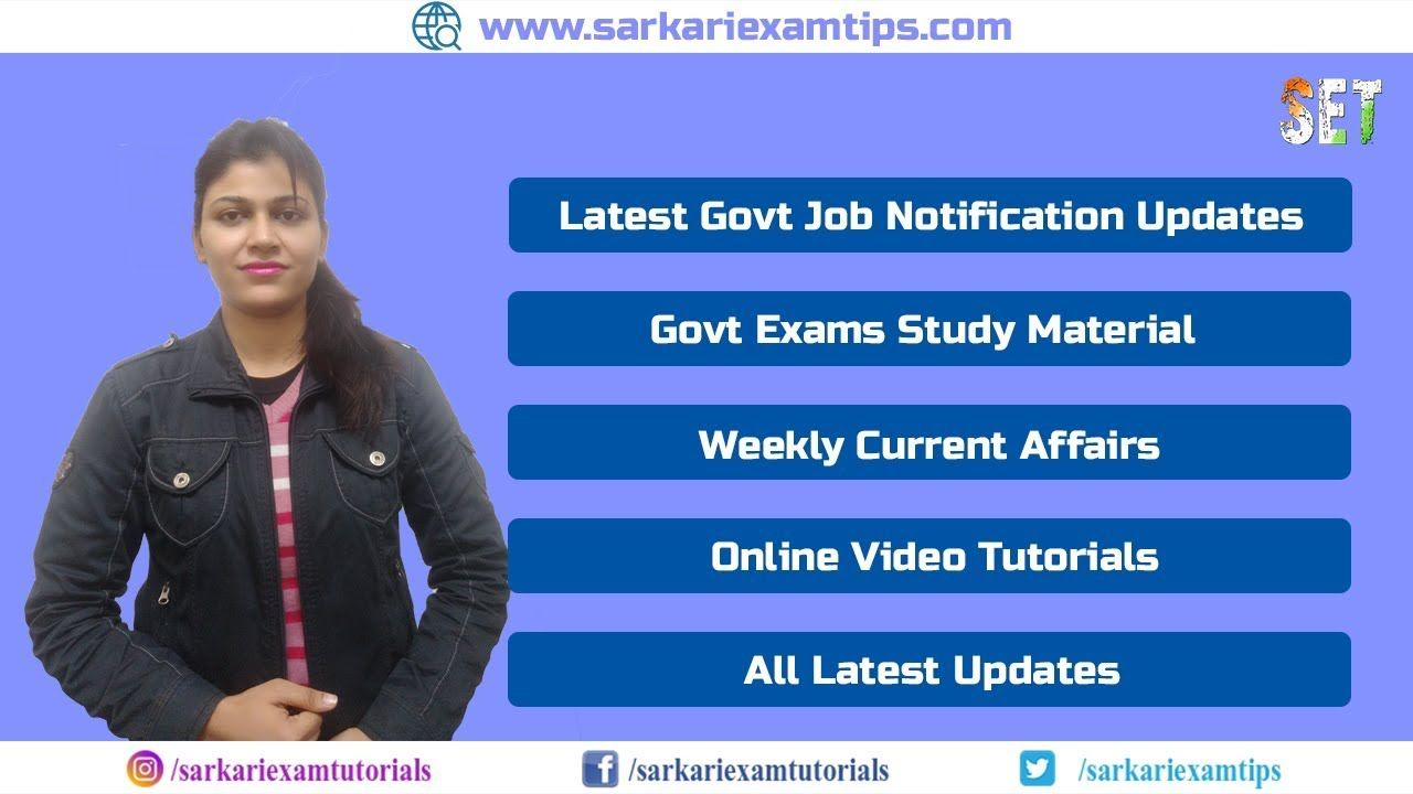 Introduction to Sarkari Exam Tutorials Online Video
