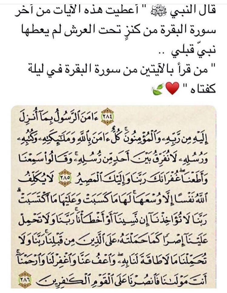 Pin By Abrar Saleh On ادعية Islam Hadith Islam Quran Quran